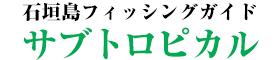 石垣島の釣り船サブトロピカル(GT ジギング パヤオマグロ チャーター エサ釣り)